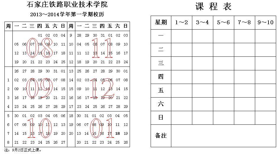 2013-2014学年第1学期校历.jpg