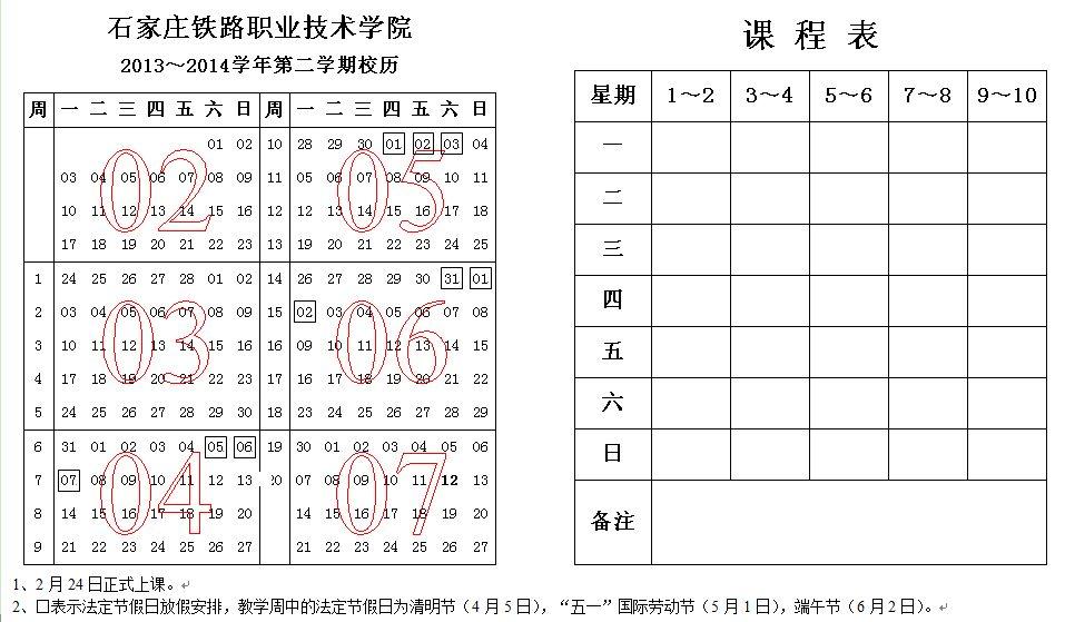 2013-2014学年第2学期校历.jpg