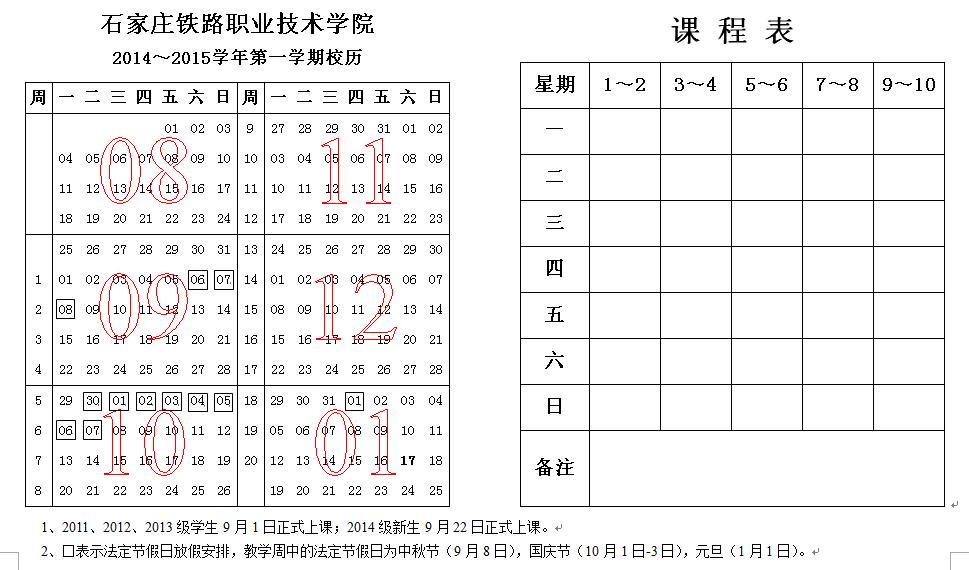 2014-2015学年第1学期校历.png