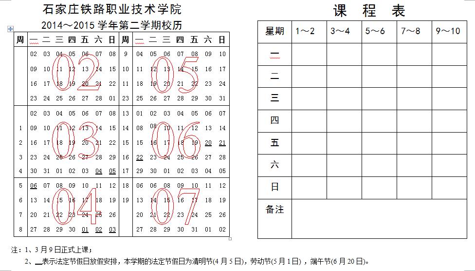 2014-2015学年第2学期校历.png