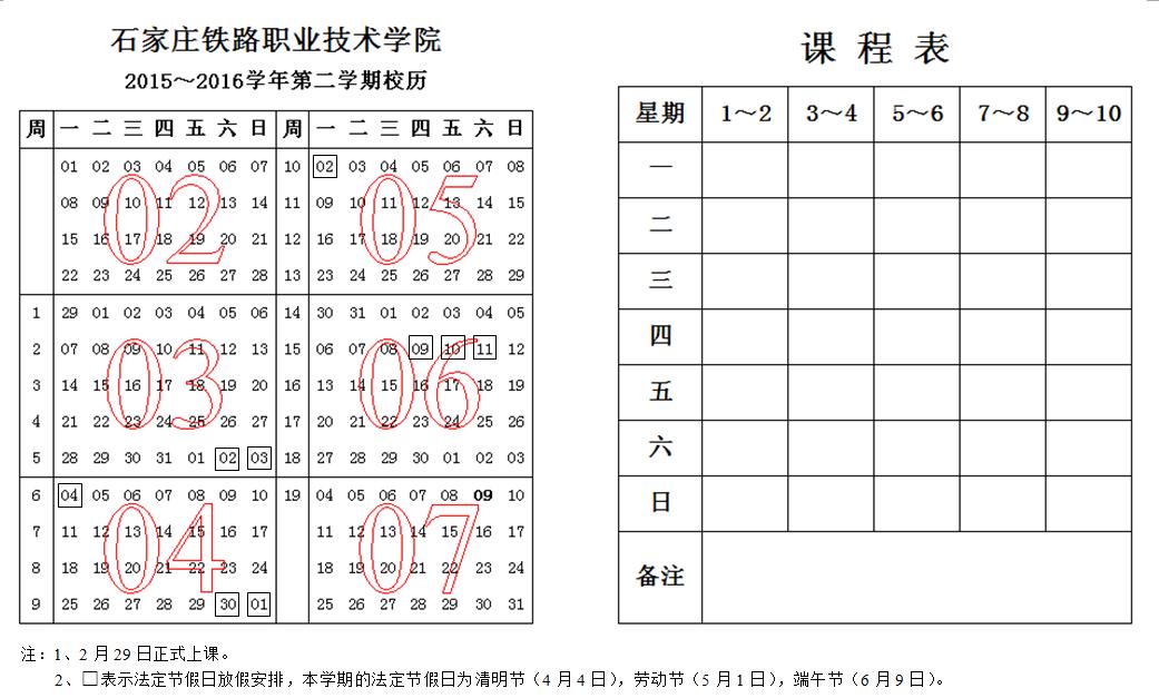 2015-2016学年第2学期校历.png